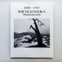 清岡惣一の世界 SOICHI KIYOOKA   PHOTOGRAPHS /   清岡惣一