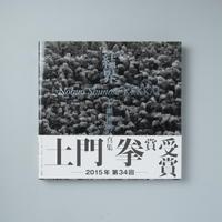 結界 / 下瀬信雄(Nobuo Shimose)