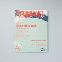 STUDIO VOICE 第一特集:写真の基礎知識 /  シャルル・フレジェ、アウグスト・ザンダー、マリー・エレン・マーク、マーティン・パー、他
