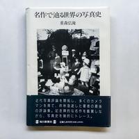 名作で辿る世界の写真史 / 重森弘淹