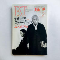 美術手帖 1993.12 vol.45 No.680 オキーフとスティーグリッツ ふたつのアメリカ