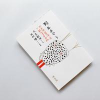 野生めぐり 列島神話の源流に触れる12の旅 / 文・石倉敏明、写真・田附 勝
