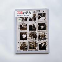 写真の見方 (とんぼの本) /細江 英公、澤本 徳美