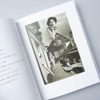 美しき瞬間 / 岡上淑子(Toshiko Okanoue)
