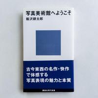 写真美術館へようこそ / 飯沢耕太郎