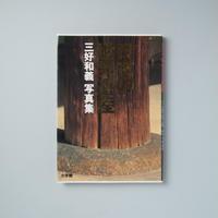日本の世界遺産 / 三好和義