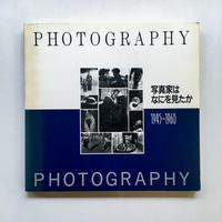 写真家はなにを見たか 1945~1960 / 桑原甲子雄、長野重一、東松照明、石元康博 ほか