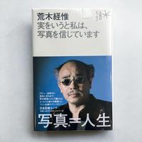 実をいうと私は、写真を信じています / 荒木経惟(Nobuyoshi Araki)