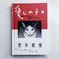 愛しのチロ / 荒木経惟(Nobuyoshi Araki)