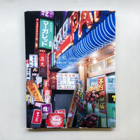 夜光 / 佐藤信太郎