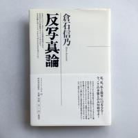 反写真論 / 倉石 信乃