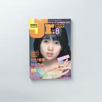 写真時代 Jr. 創刊号 1982.8 / 荒木経惟(Nobuyoshi Araki)、中森明菜(Akina NAkamori)