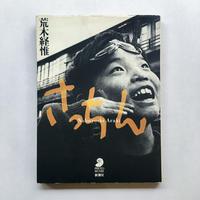 さっちん /荒木経惟 (Nobuyoshi Araki)