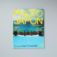 PHOTO JAPON no.022 Aout 1985-8 真夏のノスタルジー / 橋口譲二 ほか