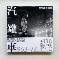 [特典CD付] 汽罐車 1963-72 / 大木茂