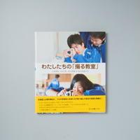 わたしたちの「撮る教室」/ 小寺 卓矢 、石川 晋、 石川学級41名の生徒たち