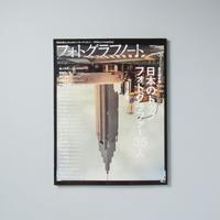 フォトグラフノート 2008年1月 永久保存版 日本のトップフォトグラファー35人