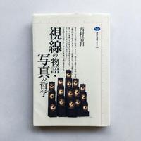 視線の物語・写真の哲学 / 西村 清和