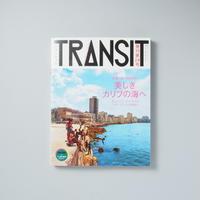 TRANSIT 第24号 美しきカリブの海へ