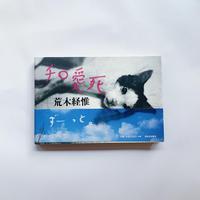 チロ愛死 / 荒木 経惟(Nobuyoshi Araki)