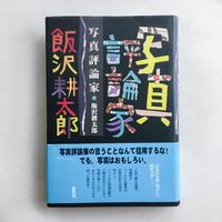 写真評論家  / 飯沢耕太郎