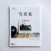 写真集―誰かに贈りたくなる108冊 / 著・森岡 督行  写真・平野 太呂