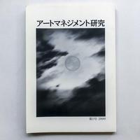 アートマネジメント研究 第一号 二〇〇〇