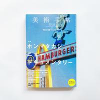 美術手帖 2011.04 vol.63 ホンマタカシ ニュー・ドキュメンタリー