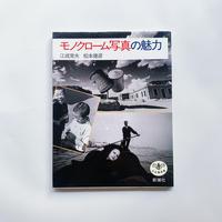 モノクローム写真の魅力 / 江成 常夫、松本 徳彦