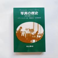 写真の歴史 表現の変遷をたどる / イアン ジェフリー (著), 伊藤 俊治 (翻訳), 石井 康史 (翻訳)