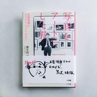 写真をアートにした男: 石原悦郎とツァイト・フォト・サロン