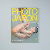 PHOTO JAPON no.031 vol.5 mai 1986-5 41人のベトナム戦争