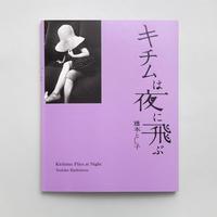 橋本とし子 写真集「キチムは夜に飛ぶ」(サイン入り)