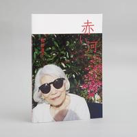 熊谷直子 写真集「赤い河」(サイン入り)