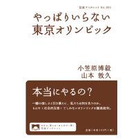 【新刊書】やっぱりいらない東京オリンピック