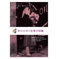 【新刊書】失われゆく仕事の図鑑