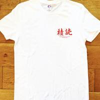 積読Tシャツ