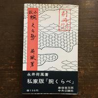 『小説 腕くらべ』 永井荷風