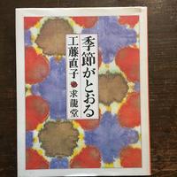 『季節がとおる』 工藤直子