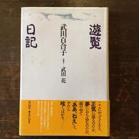 『遊覧日記』 武田百合子 写真:武田花