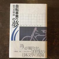 『自転車乗りの夢 現代詩の20世紀』 佐々木幹郎