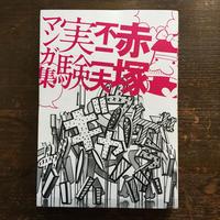 『赤塚不二夫実験マンガ集』 赤塚不二夫