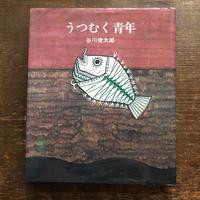 『うつむく青年』 谷川俊太郎