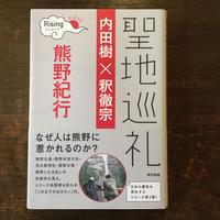 『聖地巡礼 熊野紀行』 内田樹、釈徹宗