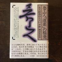 『魯山人「道楽」の極意』 北大路魯山人著 平野雅章編・解説