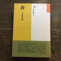 『餅 (双書フォークロアの視点)』 大島建彦編