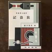 『放浪記 (改造社版・復刻)』 林芙美子
