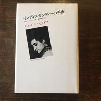 『インディラ・ガンディーの手紙』 ドロシー・ノーマン編 朝長梨枝子訳