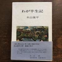 『わが半生記』 木山捷平