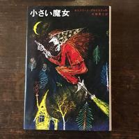 『小さい魔女』 プロイスラ―:作 大塚勇三:訳